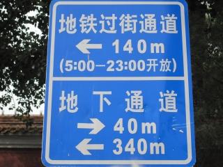 beijing-2011-09-03-14h20m47