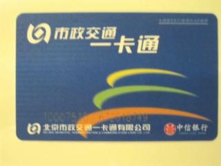 beijing-2011-09-03-16h26m38