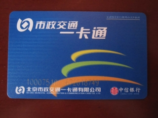 beijing-2011-09-03-17h35m22