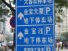 beijing-2011-09-05-12h32m22